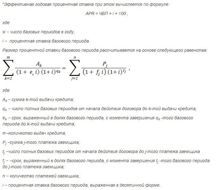 Новая формула расчета полной
