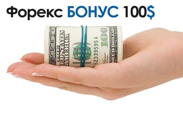 Начисление бонусов на счета Форекса в 2014 году