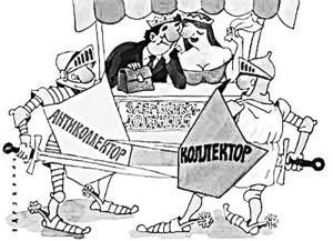Антиколлекторы и антиколлекторские агентства – как защитить права и уберечь заемщика-должника?