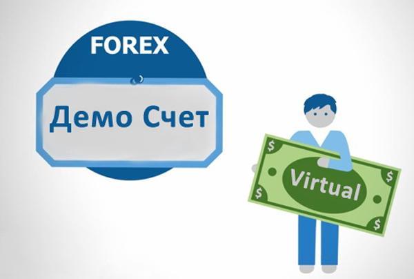 Определяем минимальный депозит на Forex