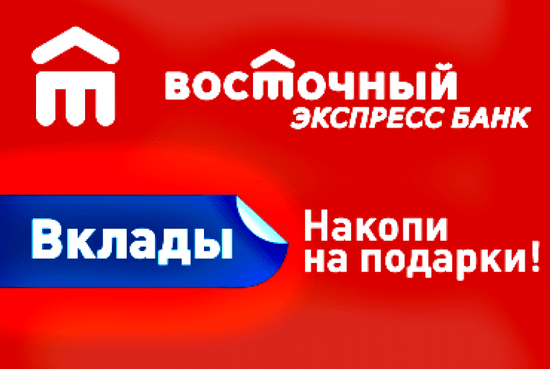 Уссурийск банк восточный выгодный вклад