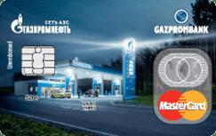 Кредитная карта Газпромбанк
