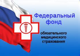 федеральный фонд обязательное медицинское страхование в рф