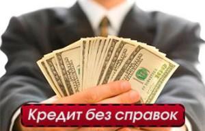 Потребительский кредит 500 тысяч рублей по двум документам – лучшие предложения банков