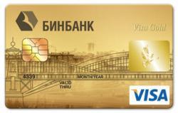 Кредитная карта Бинбанк