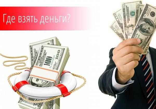 банк взять в долг до зарплаты пробуждало