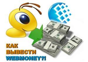 Все способы вывода денег с кошелька Webmoney