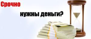 Где срочно занять деньги в долг под расписку в Москве и СПб?