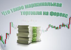 Принципы и правила маржинальной торговли на бирже