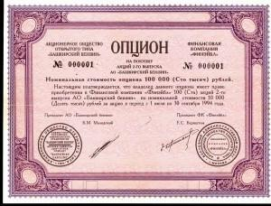 ryinok-optsionov-300x228