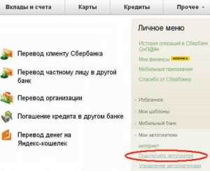 Автоплатеж по кредиту в Сбербанке-онлайн