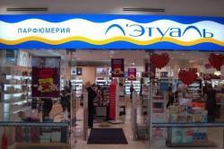 Магазин косметики Лэтуаль