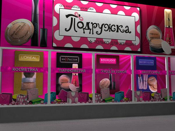 Свой стиль магазин косметики