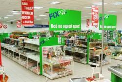 Как выглядят магазины все по одной цене на примере Fix Price