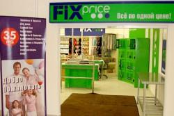 Где лучше открыть магазин Все по одной цене?
