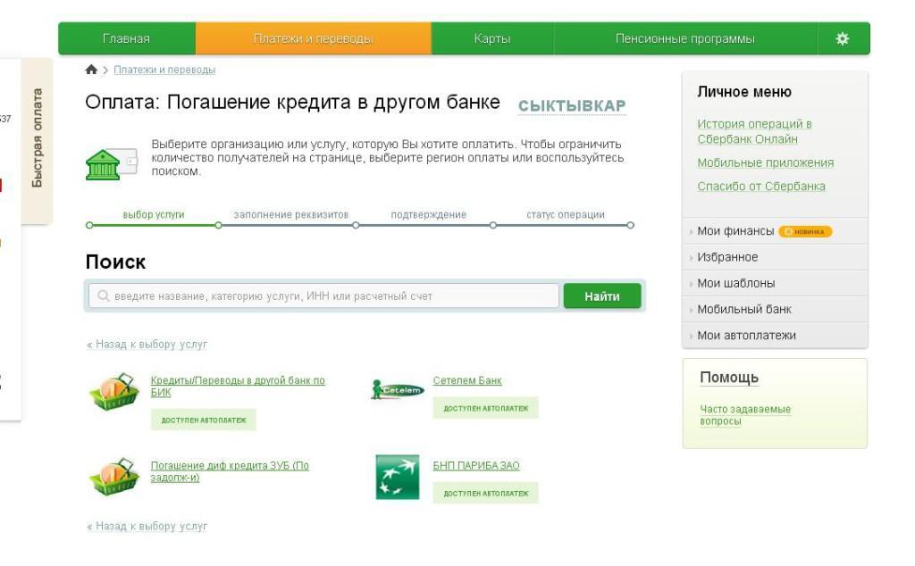 Инструкция сбербанка по онлайн