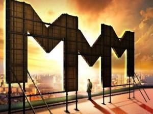 МММ финансовая пирамида