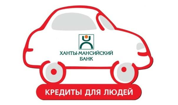 Автокредит ХМБ