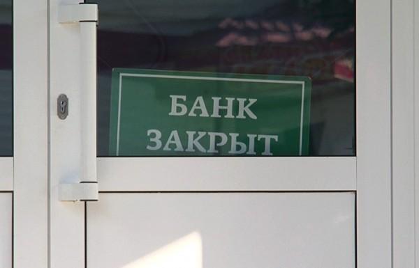 Банк закрыт