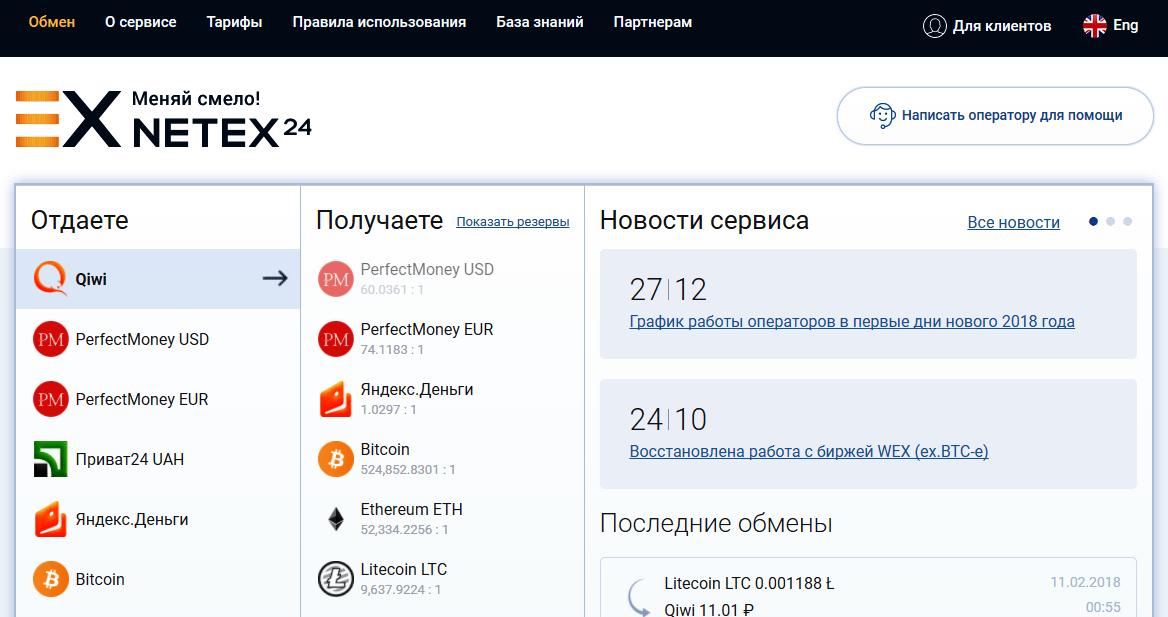 Netex24