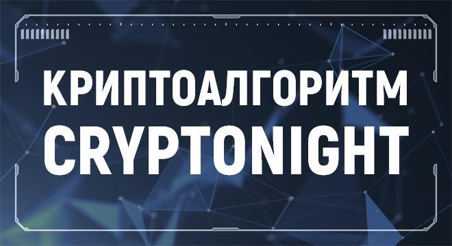 Алгоритм CryptoNight