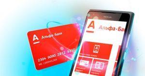 Мобильное приложение Альфа - Банка