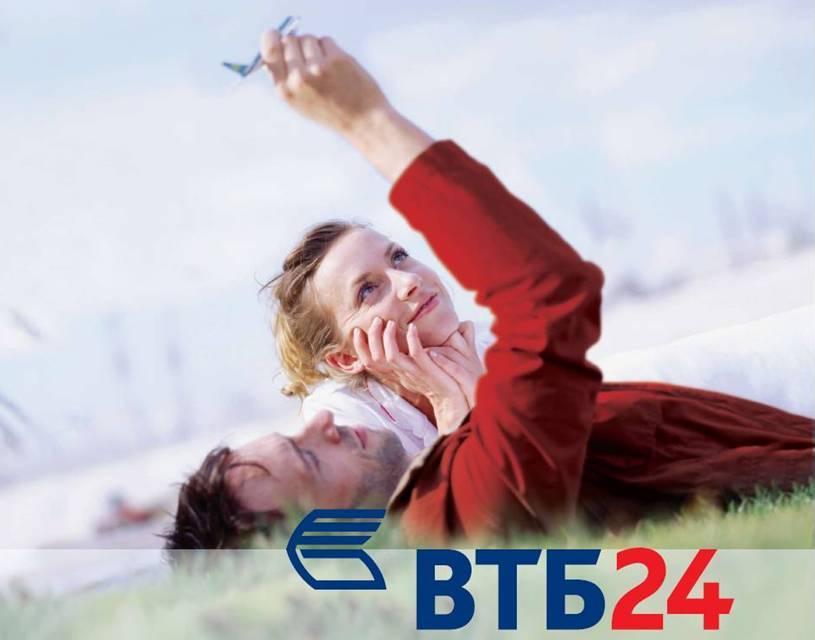 Ипотека молодым семьям в банке ВТБ24