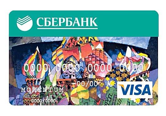 Кредитная карта Моментум Сбербанк