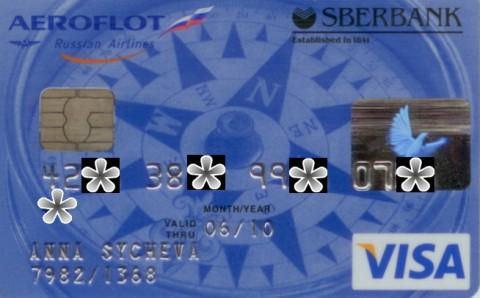 кредитной карты сбербанка «Аэрофлот»