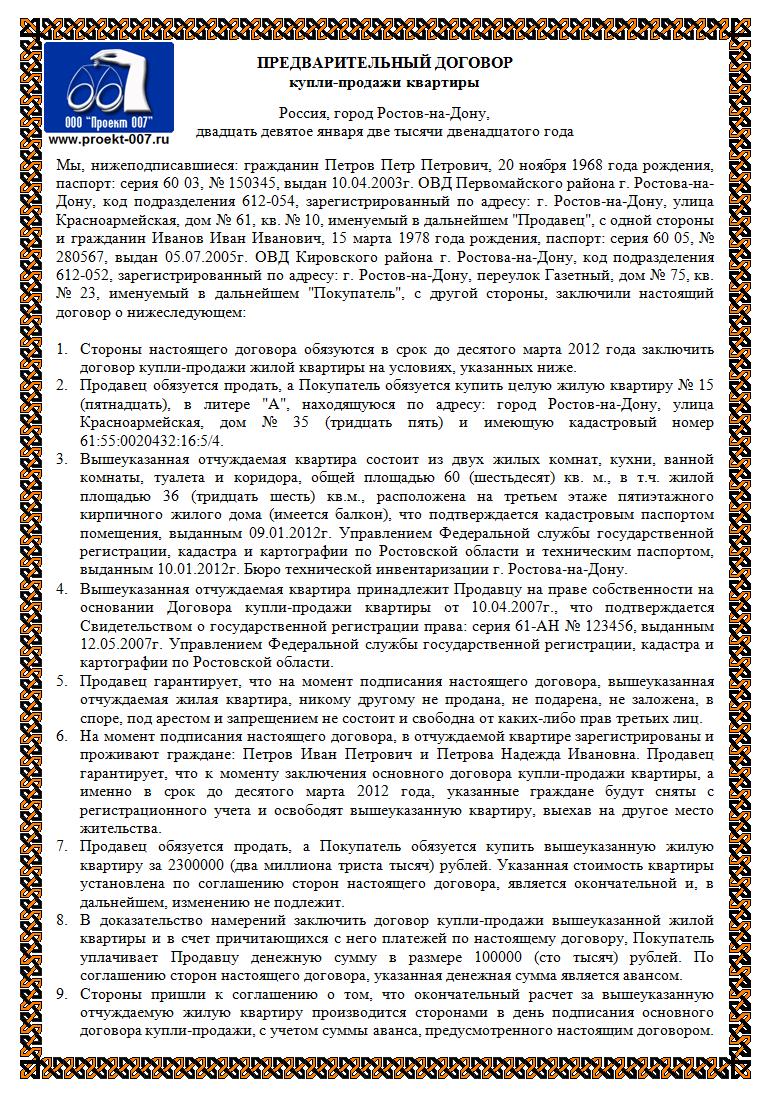predvaritelnyiy-dogovor-kupli-prodaji-obrazets