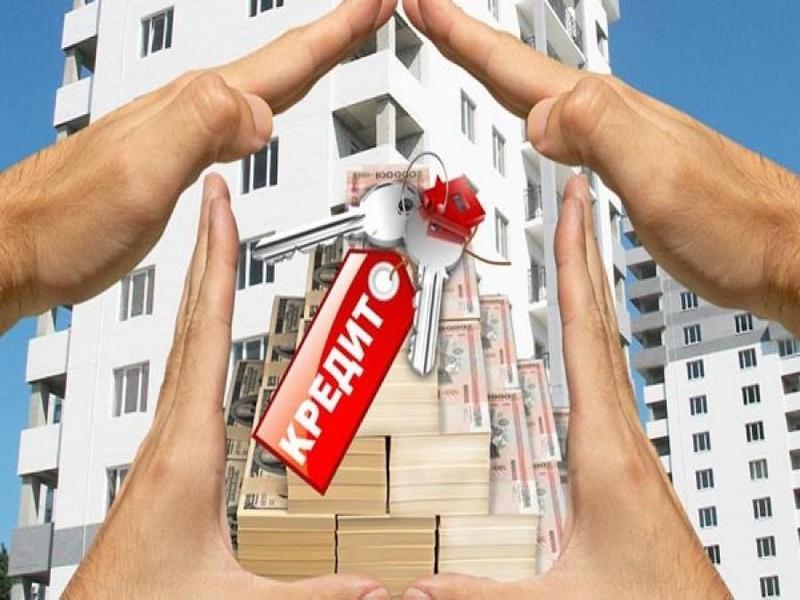 потребительский кредит на недвижимость