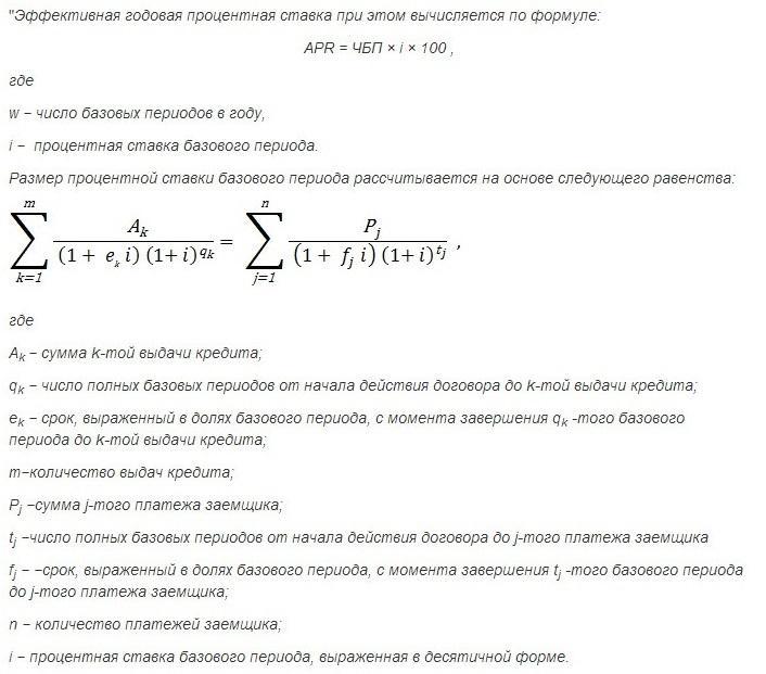 Новая формула расчета полной стоимости потребительского кредита (ПСК) 2014