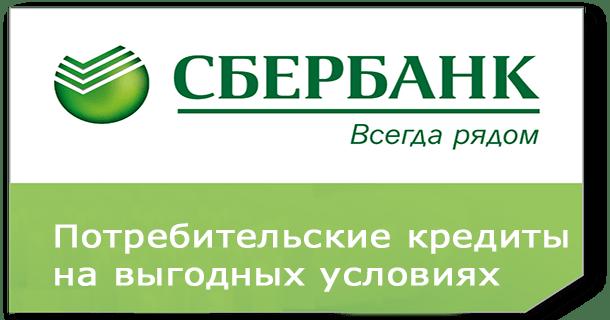 Потребительские кредиты в Сбербанке