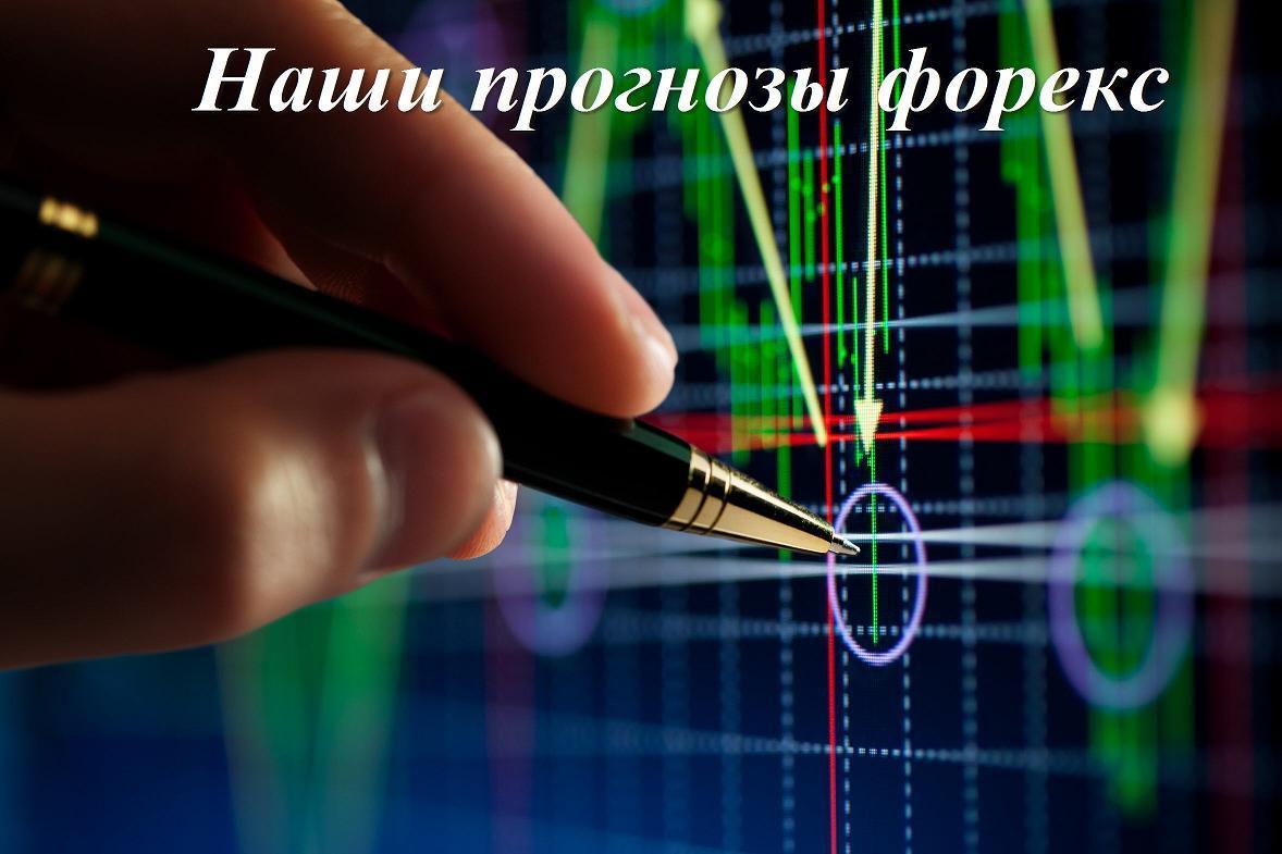 Forex как спрогнозировать рынок forex analiza techniczna piotr surdel pdf