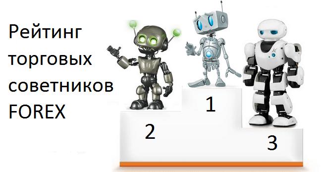 Рейтинг советников Forex в 2014 году