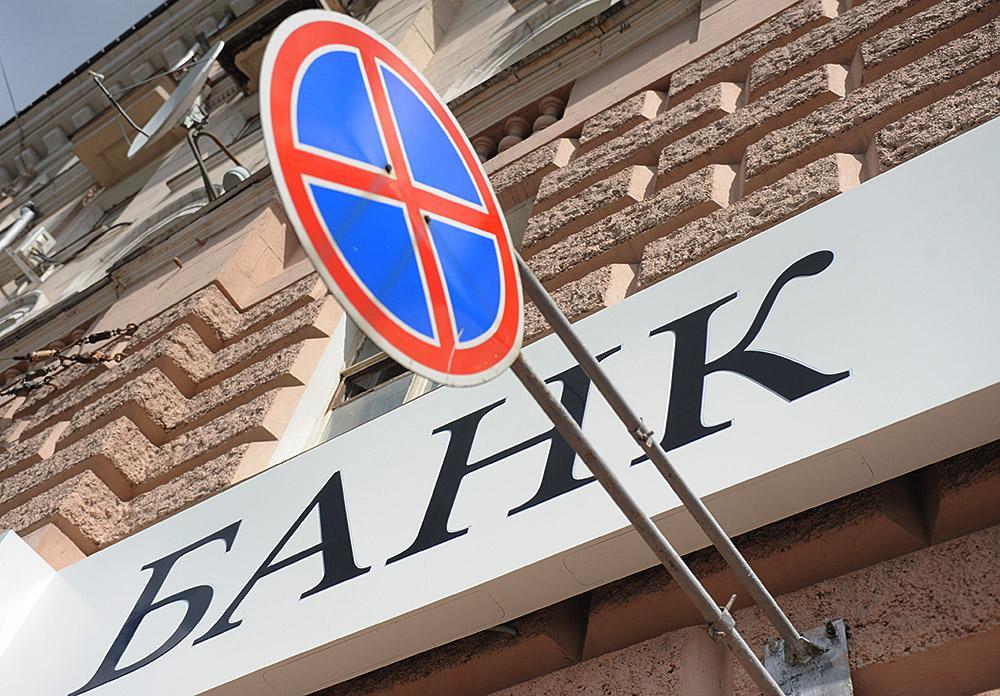 Отзыв лицензий у 3 банков