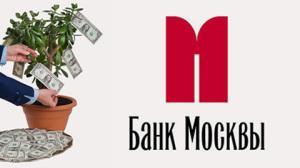 Вклад Новый пенсионный в Банке Москвы – депозит для пенсионеров с выгодой!