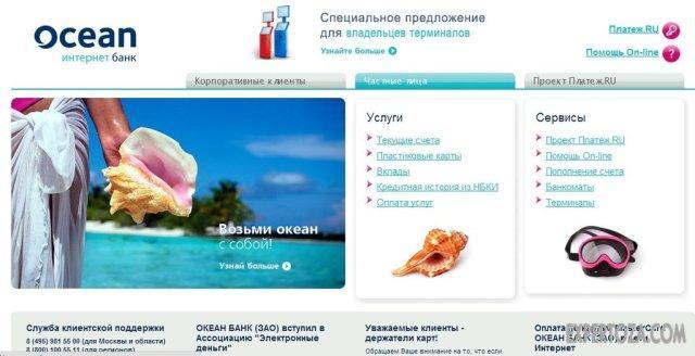 Платеж.Ru от Океан Банка