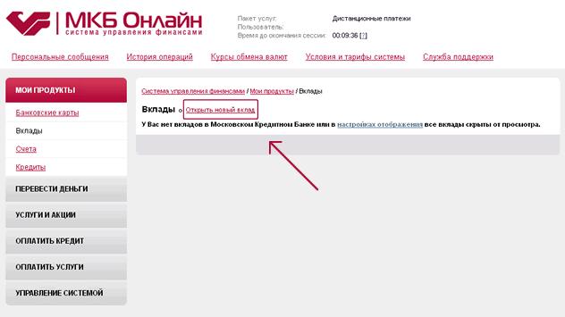 МКБ онлайн от Московского Кредитного Банка