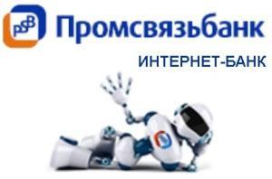 HSB-Retail от Промсвязьбанка