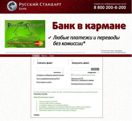 Банкинг от банка Русский Стандарт
