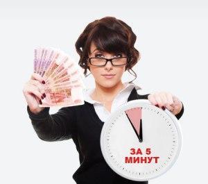 Срочные микрозаймы онлайн - через 5 минут пополнение счета