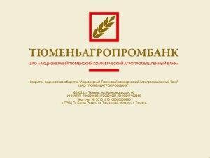Тюменьагропромбанк лишен лицензии