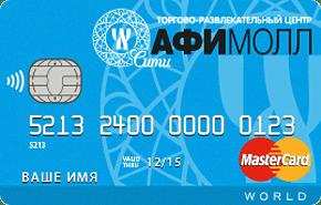 Афимолл сити — MasterCard World