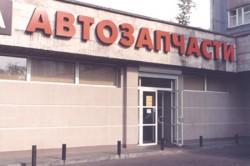 Как лучше назвать магазин автозапчастей?