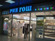 Магазин косметики Рив Гош