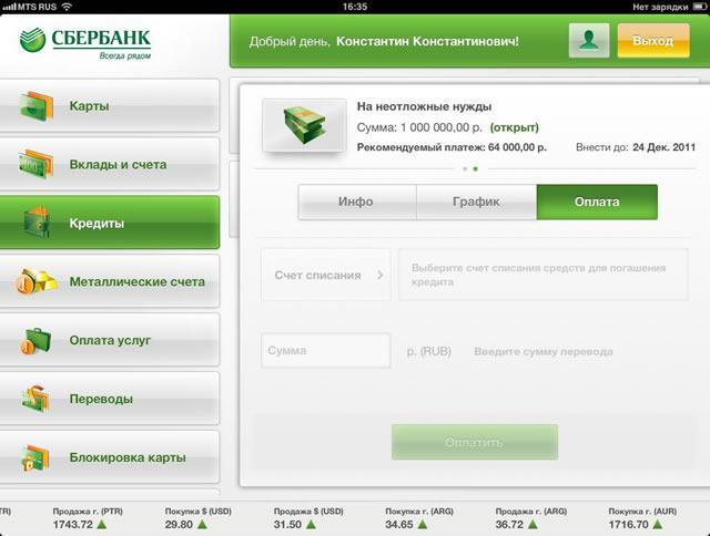 Оплата кредита в Сбербанке-онлайн