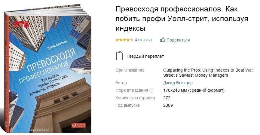 Превосходя профессионалов.