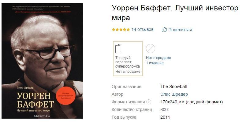 4. Уоррен Баффет. Элис Шрёдер