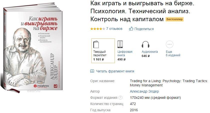 5. Как играть и выигрывать на бирже. Александр Элдер